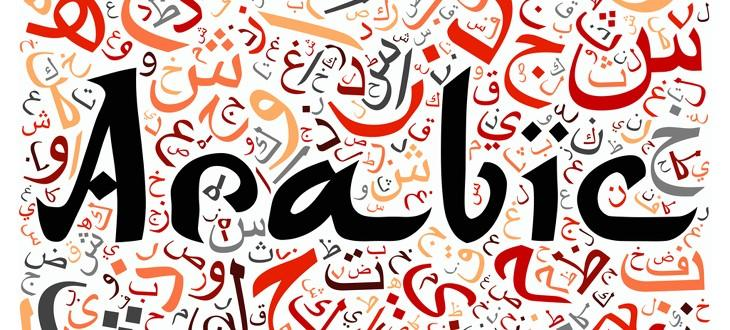 Words are written out in Arabic